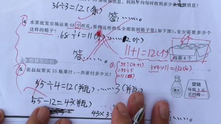三年级数学下册 培优课堂39 子轩常考易错点 名师课堂
