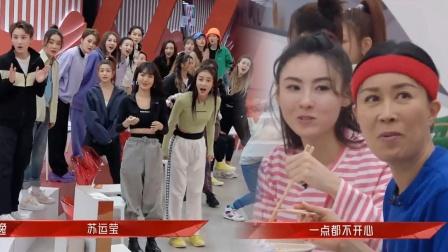 踢馆选手亮相排练室,姐姐们纷纷站立欢迎,张柏芝那英全程坐着