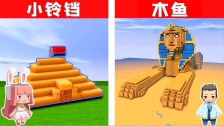迷你世界建筑115:埃及地标建造对比!小铃铛建造的是个沙堆吗