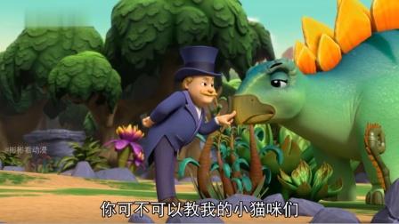 汪汪队:韩丁纳帮小猫咪找恐龙老师