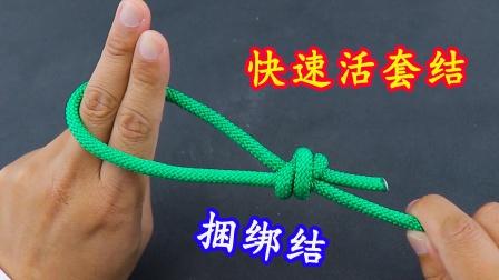 快速活套结,生活中必学的一种绳结,学会了请分享给身边的朋友