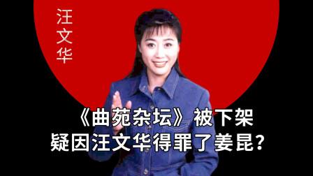 《曲苑杂坛》被停播,疑因汪文华怒骂姜昆走后门?真相到底是什么