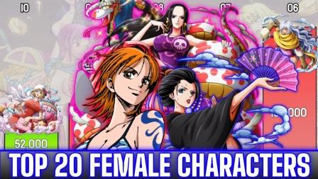 外媒评选,海贼王中最强的20位女性角色,你认同吗?