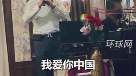 泰国专家全中文演唱《我爱你中国》,感谢中国为泰国提供疫苗