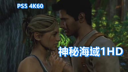 【野兽游戏】PS5《神秘海域1HD》4K60 P2全剧情流程解说