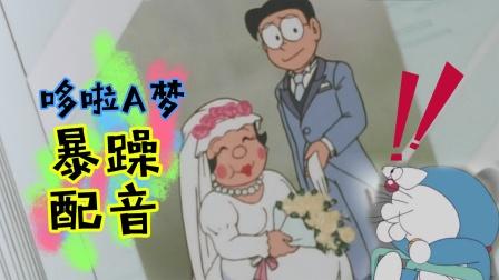 哆啦A梦搞笑配音,大雄娶胖虎妹妹当媳妇?