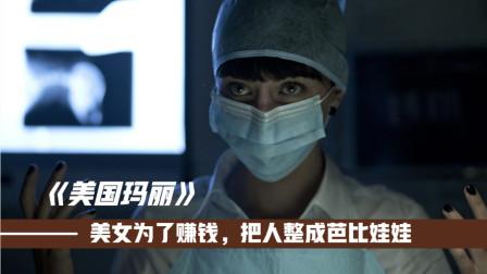 惊悚恐怖片《美国玛丽》医学系美女为了复仇,把教授囚禁在地下室里折磨致死!