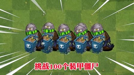 谁能最快消灭100个装甲坚果?