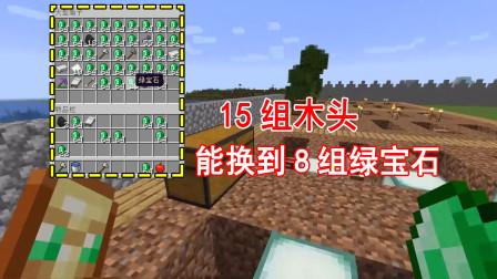 我的世界1.16联机164:长达半小时的高强度交易,获得41组绿宝石