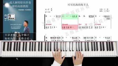 钢琴演奏:王琪《可可托海的牧羊人》,感受钢琴演奏的味道。