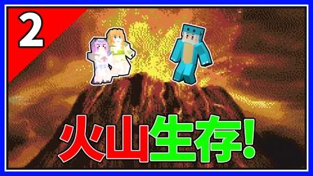 当你在火山上!你该如何生存?涨粉刷僵尸火山生存#2