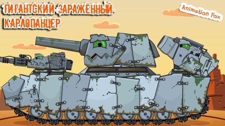 坦克世界动画:巨型感染者