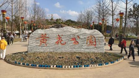 新春故乡行:祁东首家主题公园——黄花公园,有山有水,游人如织