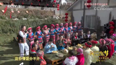 民歌《东川小情歌》 高兴国 太阳谷千鼓彝寨演唱 浓浓的民族风情 太好听了!