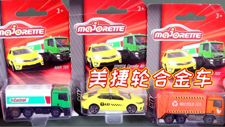 试玩3款美捷轮市政系列合金车 有熟悉的MAN卡车 还有卡罗拉出租车
