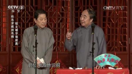 金秋相声大会 相声《蛤蟆鼓》常贵田 王佩元表演 经典好听好看!