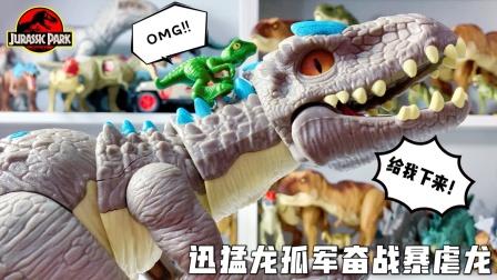 迅猛龙孤军奋战暴虐龙!侏罗纪世界恐龙霸王龙奥特曼工程车汪汪队