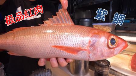 红肉鱼中的极品,紫鲷刺身感受一下,不仅仅是鲜