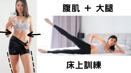 床上練腹肌 + 大腿! 高效燃燒腰腹 ~ Emi