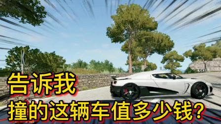 车祸模拟器264 实习Police追击家世显赫的富二代 不受诱惑撞豪车
