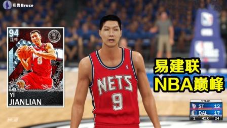 【布鲁】NBA2K21来感受下巅峰易建联!太空易的NBA之旅