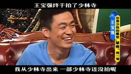 王宝强因为一部少林寺进入影视圈,而今终于也拍了一部少林寺!