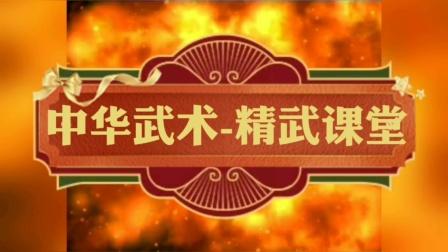 """精武课堂——马胜利老师演练元拳功夫""""铁牛耕地""""强腿功壮体力"""