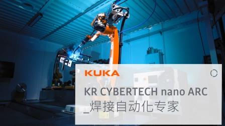 保持步伐:新型KR CYBERTECH nano ARC