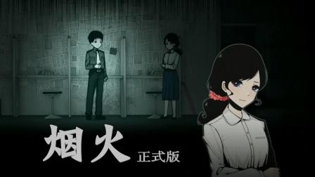 【小握解说】闹鬼的房子偶遇女教师《烟火》第3期