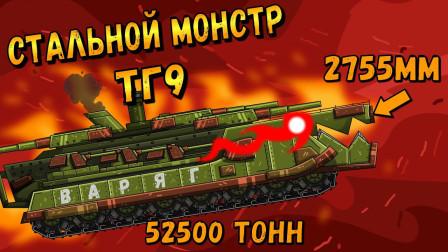 坦克世界动画:钢铁怪物TG9想要战斗