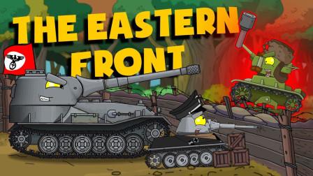 坦克世界动画:东线战场
