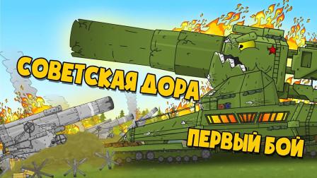 坦克世界动画:冲击之战