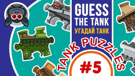 坦克世界动画:猜坦克5