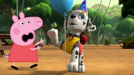 小猪佩奇帮助汪汪队立大功毛毛捉气球