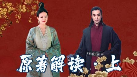 《上阳赋》原著解读:王儇被迫下嫁,新婚之夜独守空房!