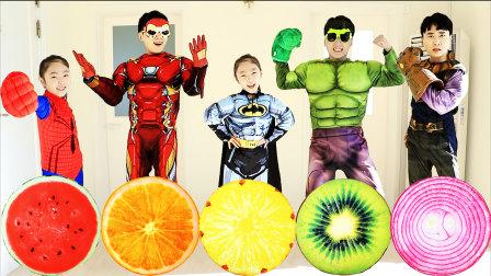 【儿童玩具】踩在神奇的水果坐垫上竟然变身超级英雄啦!