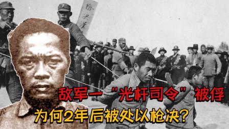 """1949年,敌军一""""光杆司令""""被俘,2年后高层下令:处以枪决"""