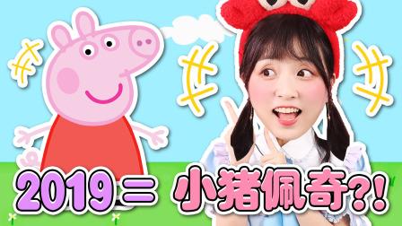 【绘画教程】用2019画出小猪佩奇啦!超萌简笔画学起来 !