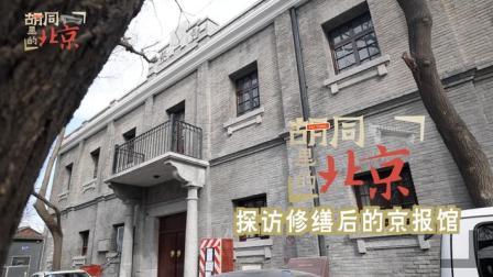 【胡同里的北京•11】京报馆修缮后即将开放,邵飘萍后人带您探访