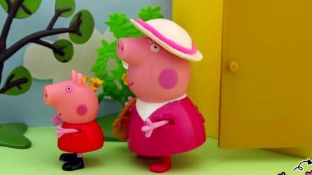 小猪佩奇为何如此开心?她给猪奶奶准备什么惊喜?