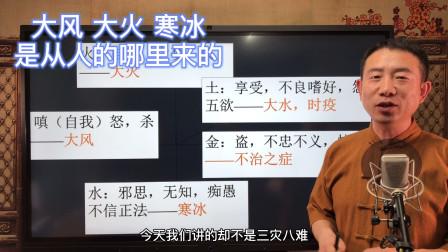 刘恒易经:大风大伙寒冰是从人的哪里来的