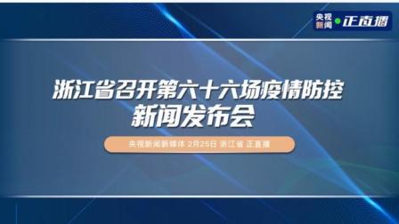 浙江省召开第六十六场疫情防控新闻发布会