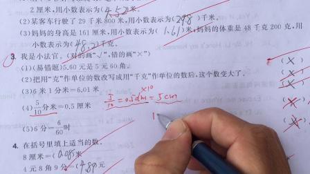 四年级数学 培优课堂01 锦怡常考易错点 名师微课