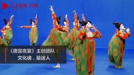 《唐宫夜宴》主创团队: 文化魂, 最迷人