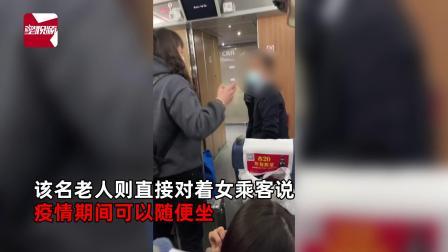 老人高铁上随意乱坐,乘务员提醒反被威胁,女乘客怒怼:还有理了