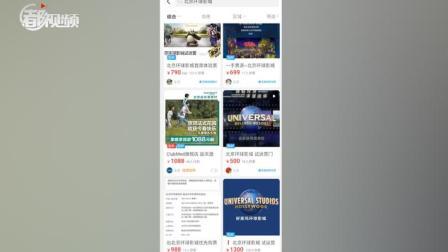 """都辟谣了,网上竟然还有北京环球影城""""试运营""""门票在卖"""