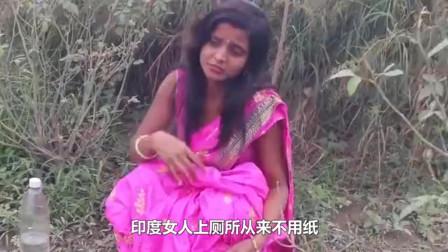 印度女人上厕所从来不用纸,看完毁三观!