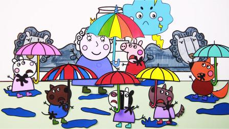 小猪佩奇和女王雨中跳泥坑 换装游戏 定格动画 简笔画
