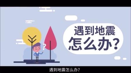 每日一招【遇到地震怎么办】经兜人自频道
