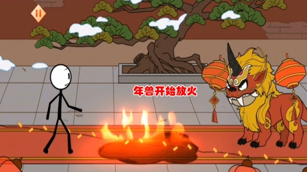 火柴人大逃亡年兽作战2:年兽开始放火了 竟给我制造难题